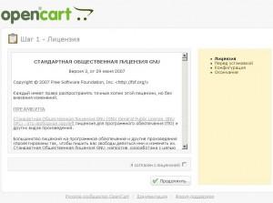 Установка OpenCart. Шаг 1.