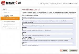 Установка TomatoCart. Шаг 3