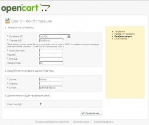 Установка OpenCart. Шаг 3.