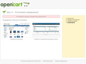 Установка OpenCart. Шаг 4.
