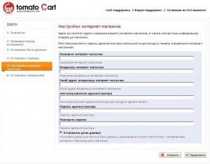 Установка TomatoCart. Шаг 5