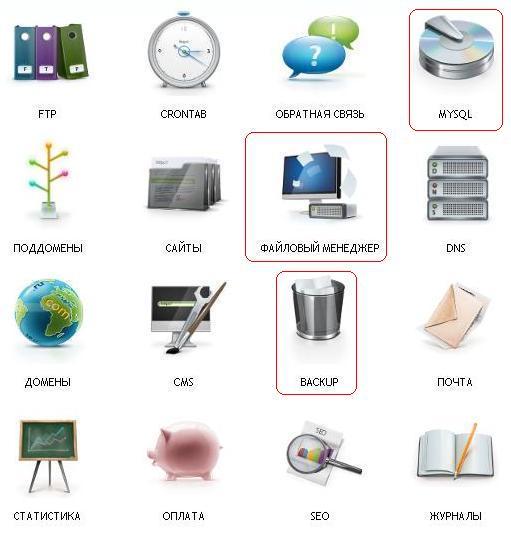 Разделы Файловый менеджер, MySQL, Backup хостинга Beget
