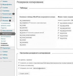 Архивация данных плагином в WP e-Commerce