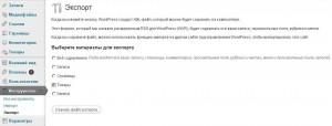 Экспорт данных из WP e-Commerce в формате XML