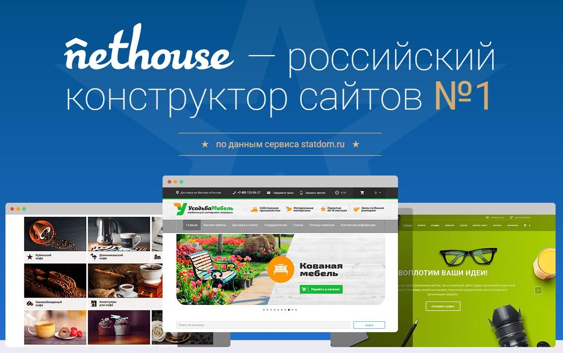 Лучший Конструктор Сайтов Для Интернет Магазина