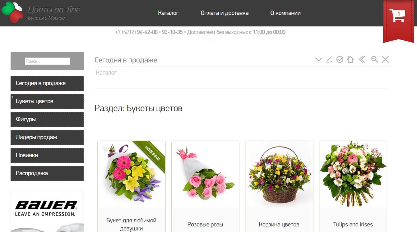 Движок сайта цветочного магазина авторейты для css сервера