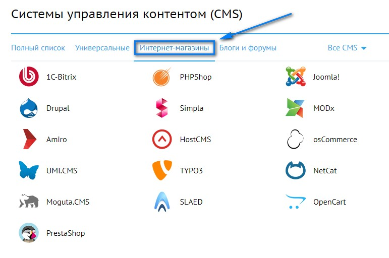 Скриншот окна автоустановки движков интернет-магазинов хостинга Beget.ru