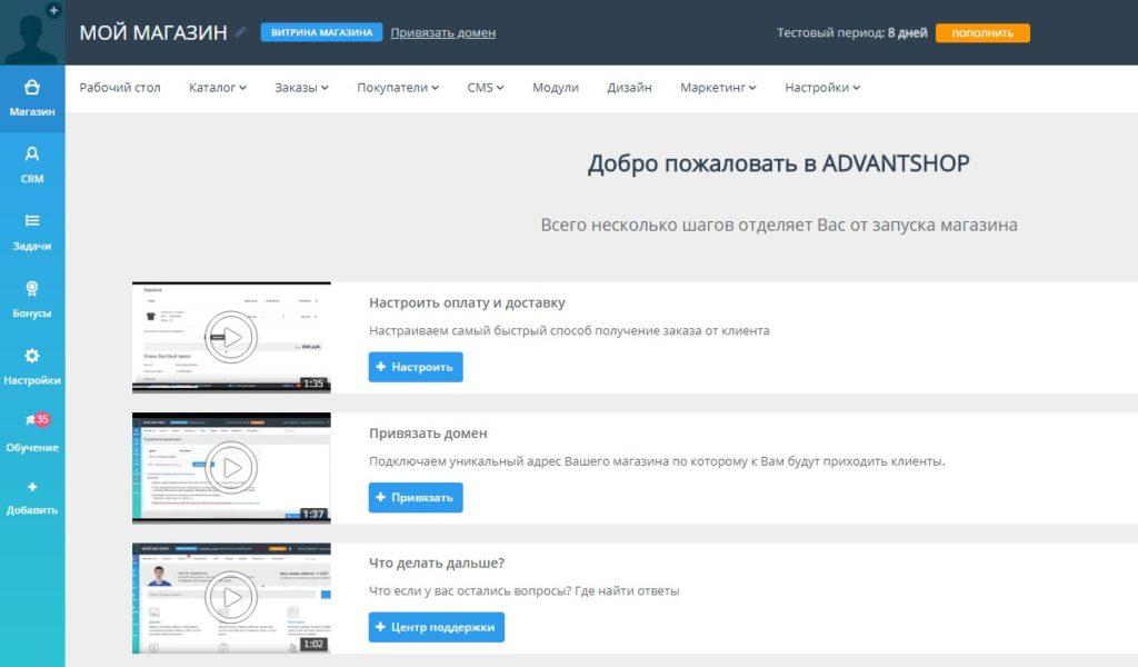 AdvanShop - лучший конструктор интернет-магазина для SEO и CRM