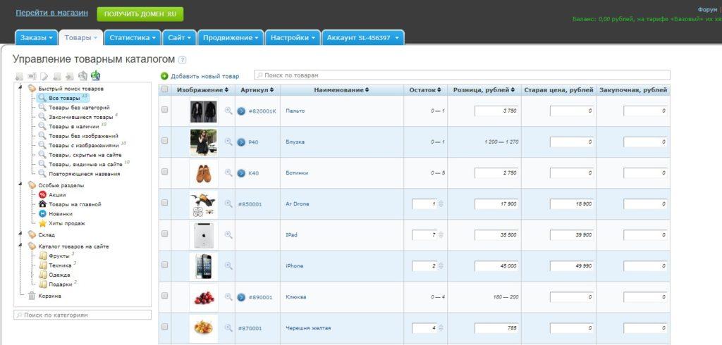 Скрин панели управления StoreLand