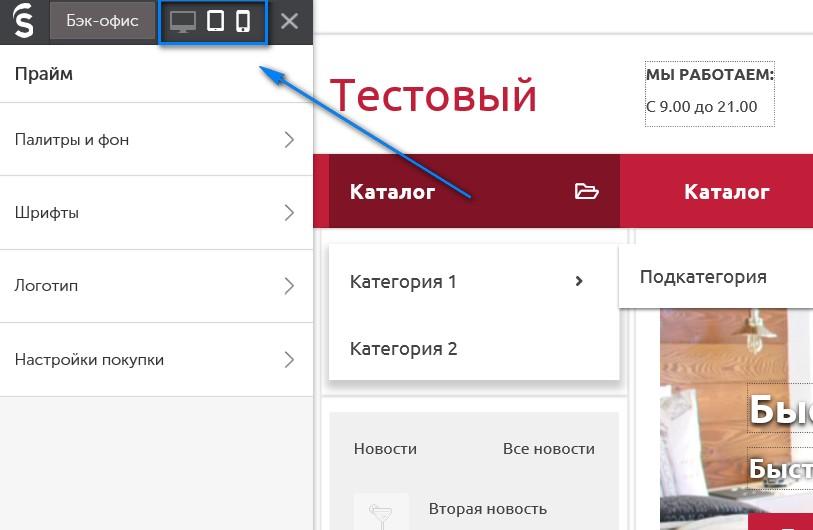 Скриншот редактора шаблонов insales из которого видно как будет отображаться сайт на разных устройствах: ПК, смартфон, платшет