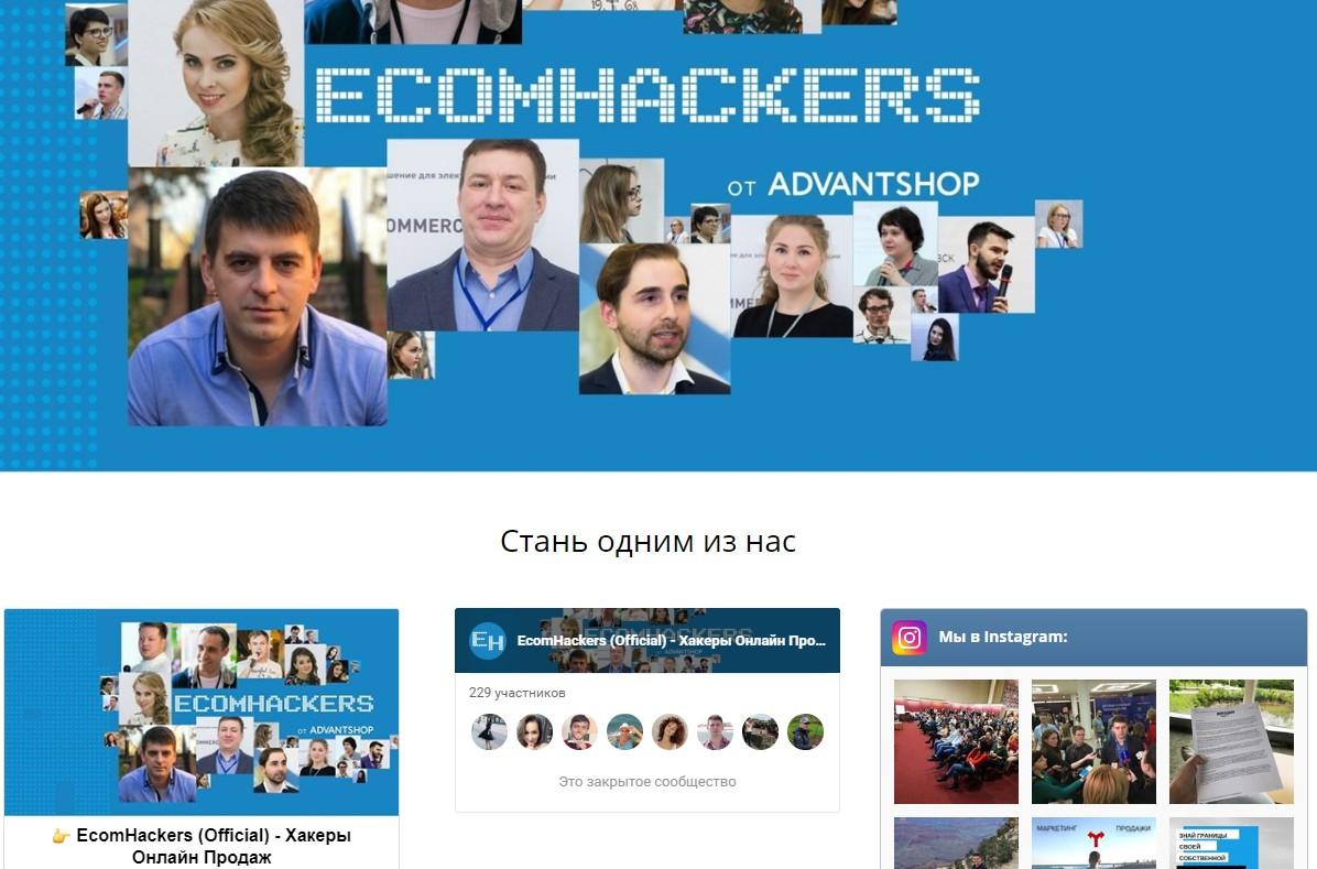 скрин сайта ecomhack