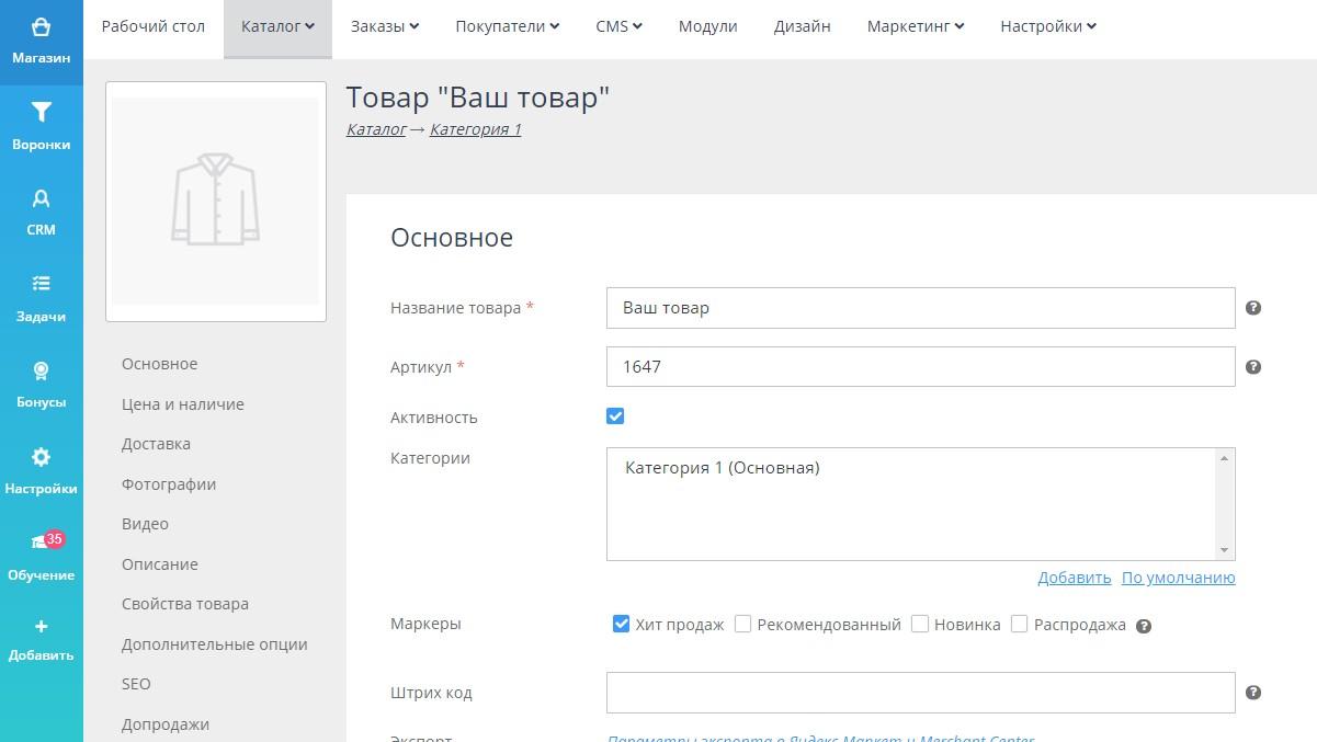 Скрин страницы редактирования товара в конструкторе AdvantShop